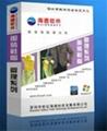 海德服裝管理軟件 1