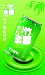 竹元素 竹汁饮料