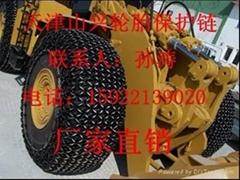 山兴加密型装载机轮胎保护连