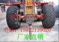 山兴20#装载机轮胎保护链