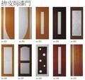 防火門可做款式之  拚皮焗漆門 1
