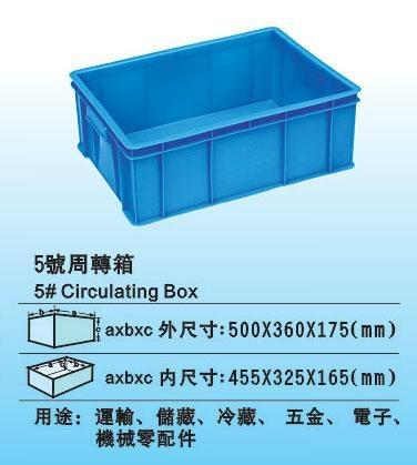 加厚塑胶周转箱 1