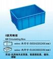 加厚塑胶周转箱 2