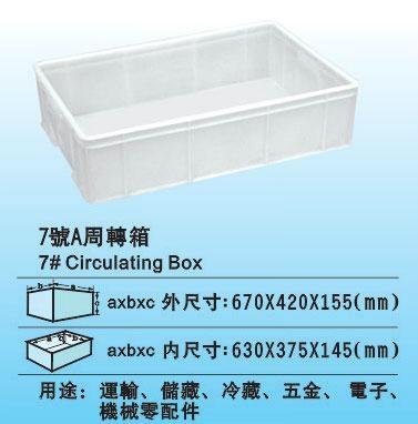 加厚塑胶周转箱 3