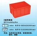 加厚塑胶周转箱 4