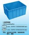 厂家促销蓝色塑胶周转箱