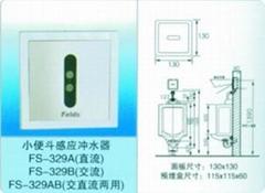深圳TO款小便感应器
