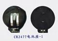 CR2477鋰錳鈕扣電池座-D