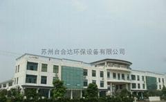 蘇州台合達環保設備有限公司