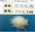 供應(可溶性聚四氟乙烯)PFA塑膠原料 5