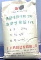 供應玩具用TPR塑膠原料