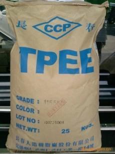 供应无卤阻燃TPEE塑胶原料 4