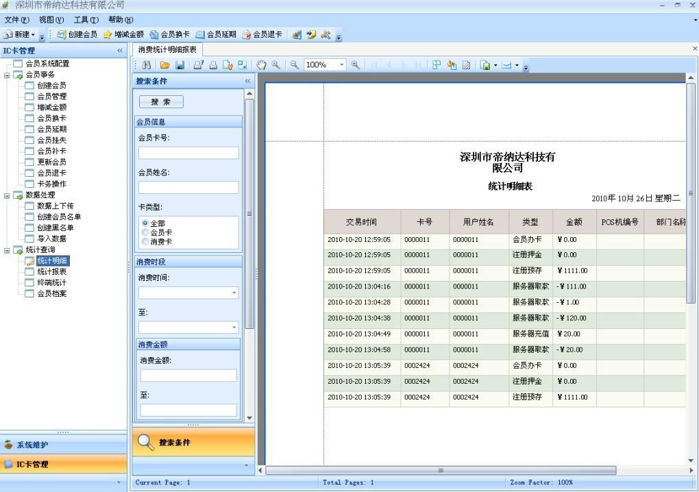 会员消费积分管理系统