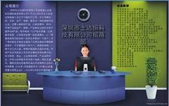 香港士达恒科技国际集团有限公司
