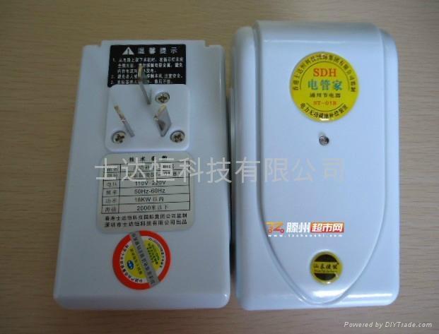 汕泰通用节电器 1