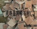 興縣紅石材自然面