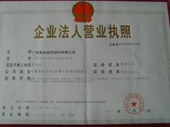 廣州奕燦磁性材料有限公司