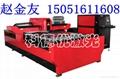 北京钢板激光切割机