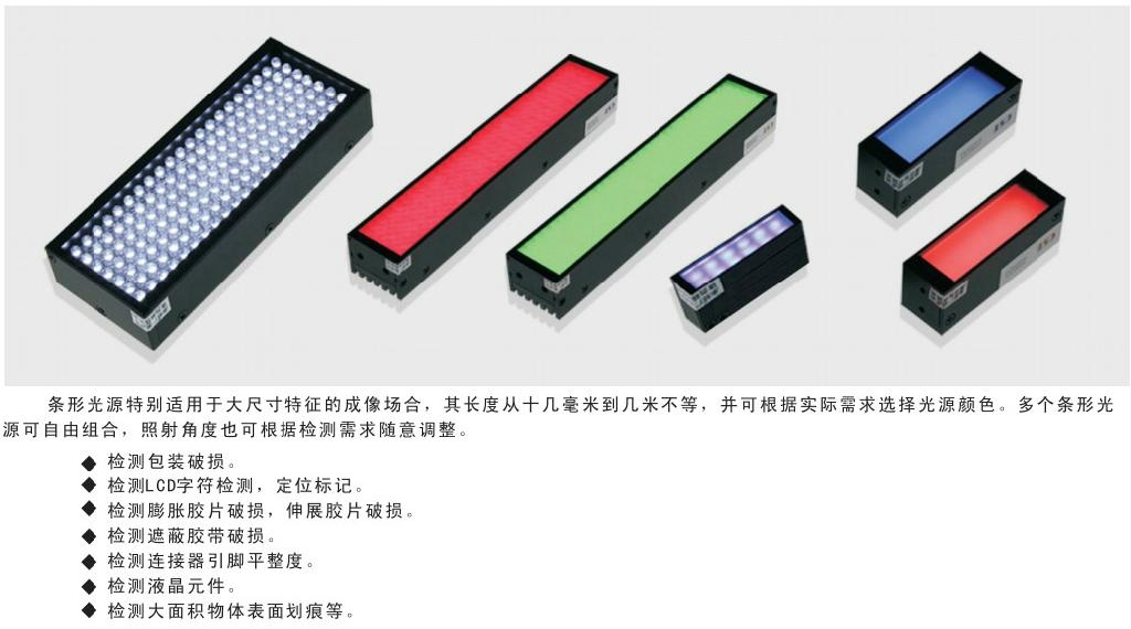機器視覺LED條形光源 1