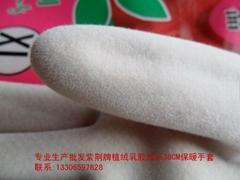 植绒乳胶手套