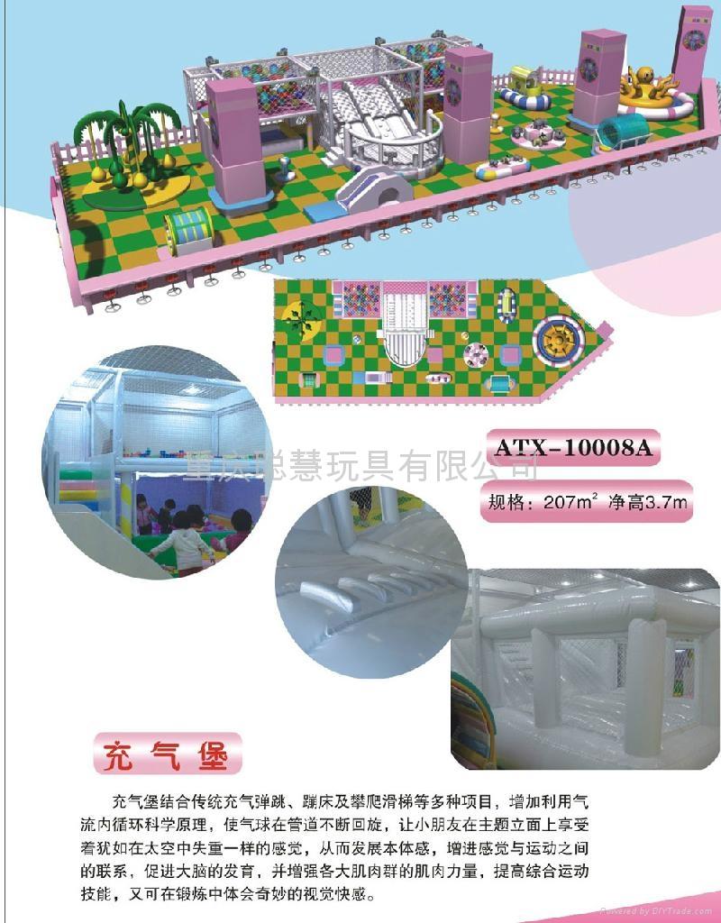 重庆淘气堡 3