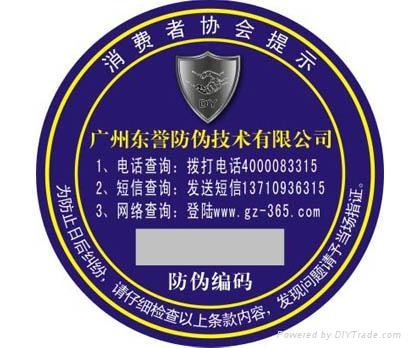 電碼防偽標籤 1