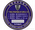 电码防伪标签 1