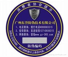 電碼防偽標籤