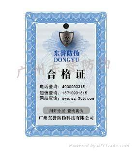 电码防伪标签 2