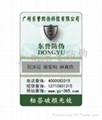 電碼防偽標籤 3