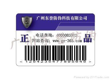 電碼防偽標籤 4