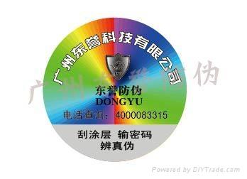 電碼防偽標籤 5