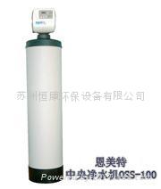 恩美特中央淨水機OSS-1-100