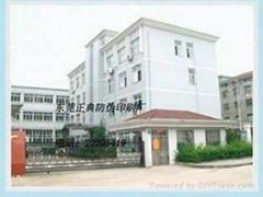 東莞正典鐳射防偽印刷廠
