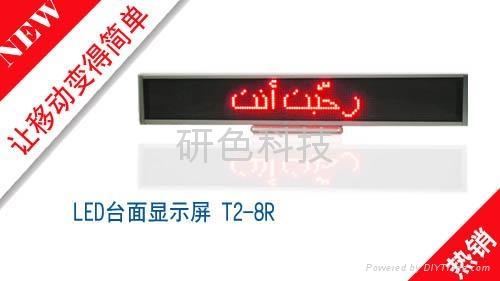 LED小條屏性能穩定 1