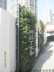 阿拉丁垂直綠化系統