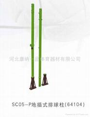 長山城SC05-P地插式排球柱