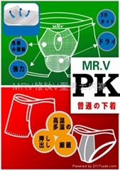 MRV锗钛V型男士内裤