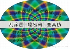 激光電碼防偽標籤