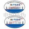 深圳防偽標籤
