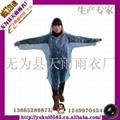 一次性雨衣 2