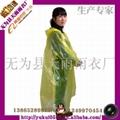 一次性雨衣 3