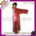 pvc雨衣 1