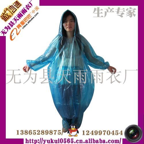 成人雨衣 1