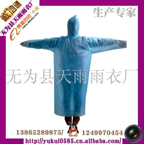 四合扣雨衣 2