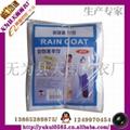 個性雨衣 3