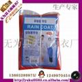 個性雨衣 4