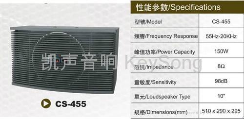 CS-455 Loud Speaker 1