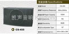 CS-455 Loud Speaker