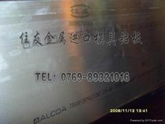 供應陽極氧化鋁合金6061